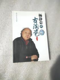 中国财富收藏鉴识讲堂:杨静荣讲古陶瓷