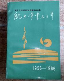 航天事业三十年(1956 -1986)