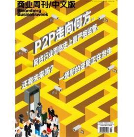 商业周刊/中文版 Bloomberg Businessweek 2016年第19期总第367期 P2P走向何方 网贷行业面临史上最严格监管