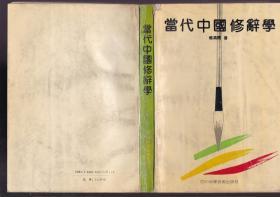 当代中国修辞学(签赠本)