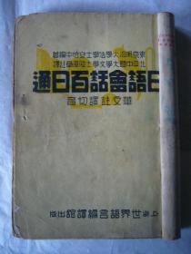 民国旧书:日语会话百日通 上海环球书局中华民国二十八年十一月出版