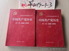 中国共产党历史. 第二卷  上下册