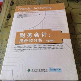 财务会计:报告和分析(第6版)