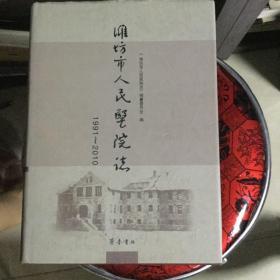 潍坊市人民医院志(1991-2010)  精装