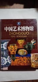 中国艺术博物馆