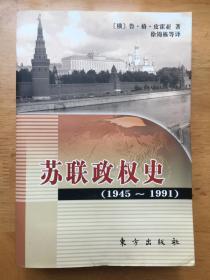 苏联政权史:1945~1991