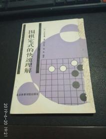 围棋定式的快速理解 作者 :   出版社 :   印刷时间 :  -12 出版时间 :  1991-12 装帧 :  平装