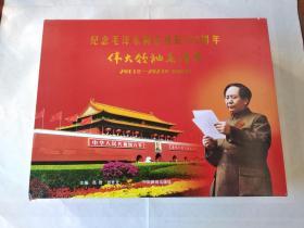 《纪念毛泽东同志诞辰120周年 伟大领袖毛泽东 2013-2023珍藏台历》