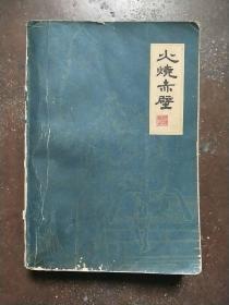 火烧赤壁 [扬州评话三国](戴敦邦绘插图)