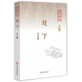 垓下(中国专业作家小说典藏文库·邓海南卷)