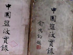 中国盐政实录(第四辑)上下册 1948年12月出版 俞鸿钧题写书名 两厚册