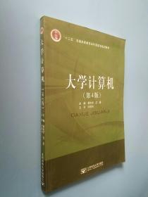 大学计算机(第4版十二五普通高等教育