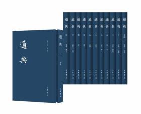 通典(中国史学基本典籍丛刊 精装 全十二册)