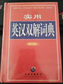 实用英汉双解词典