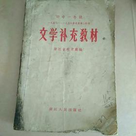 文学补充教材   初中一年级   1958