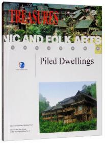 Piled Dwellins(吊脚楼)民族民间艺术瑰宝