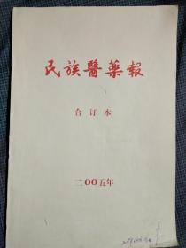 民族医药报2005年(合订本)