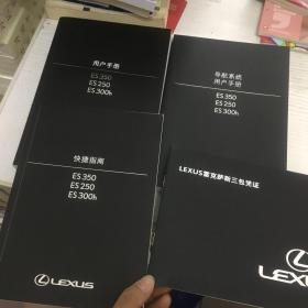 ES350 250 300h 用户手册 快捷指南 导航系统用户手册 LEXUS雷克萨斯三包凭证(一套四本+真皮包包)