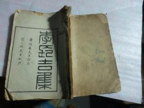 李长吉集 (线装古籍)1-2卷 (叶衍兰刊黄陶庵评 黎二樵批本)