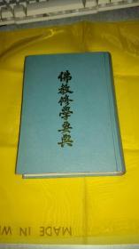 佛教修学要典 精装 实物拍摄品相如图