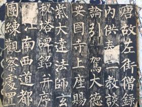 柳公权楷书《玄秘塔》拓本 初断本唐拓摩刻   木夹板装完整一册