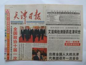 天津日报2003年3月4日【1-16版全】全国政协十届一次会议在京开幕