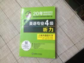 冲击波英语·英语专业4级听力
