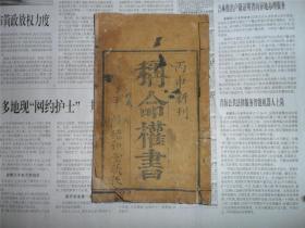 清刻本,命理占卜奇书《称命权书》一册全。