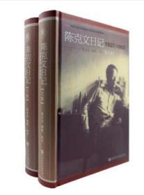 陈克文日记(1937-1952上下)