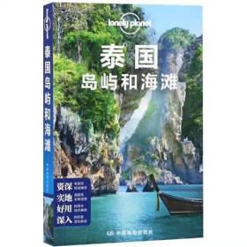 泰国岛屿和海滩(第3版)/LONELY PLANET旅行指南系列 澳大利亚Lonely Planet公司 著 刘颖 译