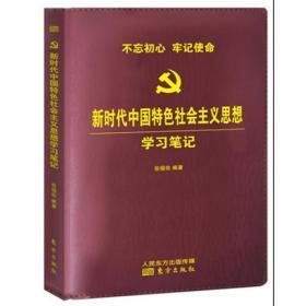 新时代中国特色社会主义思想学习笔记-不忘初心 牢记使命