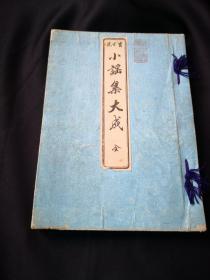 《能乐第二座 宝生流小谣集大成》,和刻线装本,已绝版 品相好  明治28年