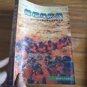 橄榄绿防线――98中国武警抗洪抢险实录