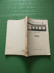 地文航海(自然旧)有馆藏章