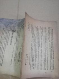 学习资料(关于中苏举行会谈的公报)