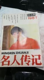 名人传记 1987.5