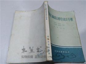 Z80 汇编语言程序设计手册 乌振生 史嘉权等编译 清华大学出版社 1983年4月 32开平装