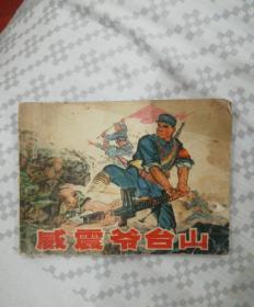 四方缘书画屋★威震爷台山~连环画