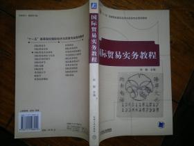国际贸易实务教程 /俞毅++