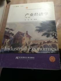 产业经济学(第3版)/21世纪高等院校经济学系列教材