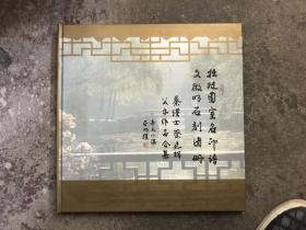 拙政园室名印谱 文征明石刻图册 F