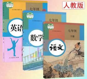部编版人教版新版初一7年级下册语文数学英语书人教版全套共3本