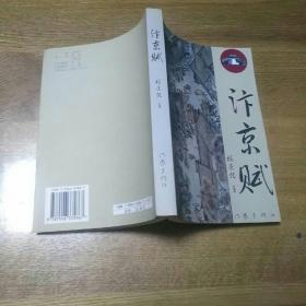 汴京赋 (作家签赠本)
