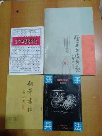 4册合售:孙子兵法钢笔字帖、红楼梦诗词歌赋对联钢笔书法、庞中华硬笔字帖、硬笔书法奇葩