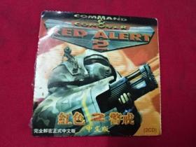 游戏--2CD-红色警戒-2
