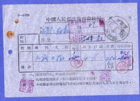 邮电和电信单据-----1956年2月黑龙江,古城镇,报刊费收据,47号