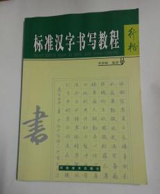 标准汉字书写教程:行楷