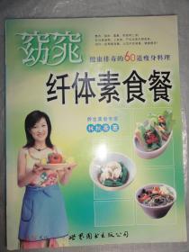 窈窕纤体素食餐(健康排毒的60道瘦身料理)