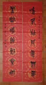 已故南京知名书画家阎明德篆书《唯有牡丹真国色,花开时节动京城》对联一副,庆祝情系西湖书画展。