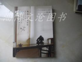 上海明轩 2015年春季艺术品拍卖会:一间屋 (精装)